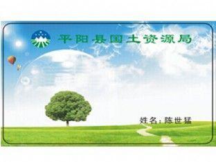 平阳国土资源局(印刷卡)