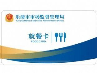 乐清市场监督管理局(印刷卡)