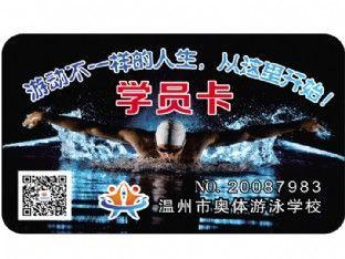 温州市奥体游泳学校