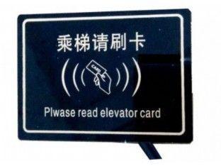 电梯刷卡控制器