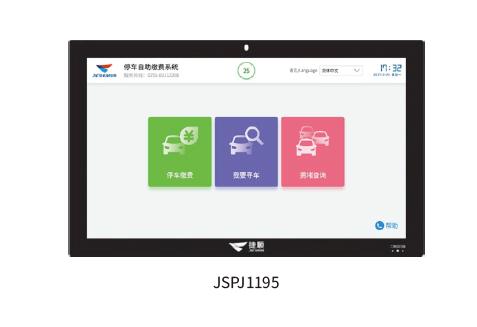 捷顺-停车服务终端JSPJ1195