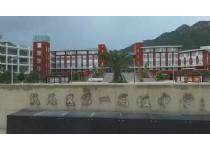 温州市瓯海第一高级中学