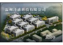 浙江泽盛科技有限公司